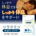 ■特徴 不眠で睡眠薬やメラトニンに頼りたくない方への睡眠サプリです。 リラクミンナイトで睡眠の質をあ...