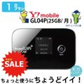 日本国内専用のポケットWiFiレンタル! Y!mobile ワイモバイル GL04Pはデータ大容量 ...