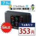 日本国内専用のポケットWiFiレンタル! Softbank ソフトバンク 501HWはデータ通信容量...