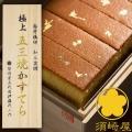 1日限定10本 「究極の五三焼かすてら」  長崎でもほんの数人しか焼き上げることができない五三焼カス...