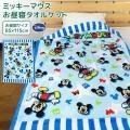お子様のお昼寝にピッタリのタオルケット/ディズニー ミッキーマウスのかわいいデザイン。肌にやさしい綿...