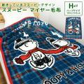 毛布 ハーフケット スヌーピー 100×140cm ニューマイヤー毛布 ジュニアケット ジュニア毛布...