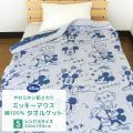 タオルケット シングル 綿100% ディズニー ミッキーマウス 140×190cm コットンタオルケ...