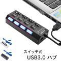 USB ハブ USB3.0 4ポート USBハブ 独立スイッチ付き スイッチ USB2.0 互換