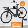 ディスプレイ メンテナンス 自転車 室内保管 防犯 伸縮アーム