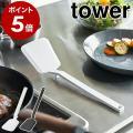 [ シリコーンフライ返し タワー ] 山崎実業 tower フライ返し シリコン ターナー フライパ...