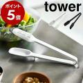 [ シリコーンスプーントング タワー ] 山崎実業 tower トング シリコン サラダトング 耐熱...