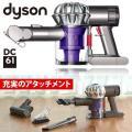 吸引力が変わらないハンディクリーナー!!ダイソンDC61通販モデルが驚きの価格で登場!パワフルな吸引...