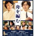 舟を編む 通常版 [Blu-ray]
