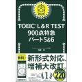 TOEIC L&R TEST 900...