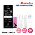 iPhone 6s 交換 バッテリー PDF説明書 工具セット付【ロワ社名PSEマーク付】