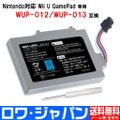 ニンテンドー Wii U GamePad 3000mAh 互換 バッテリーパック 【ロワジャパン】