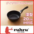 焦げ付きにくくお手入れ簡単なruhru(ルール)健康フライパン  サイズ:20cm x 7.5cm ...