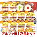 人気の非常食、5年保存のアルファ米12種類をセットにしました。 ・【New!】松茸ごはん ・【New...