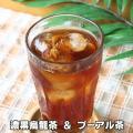 ポリフェノールたっぷりの「濃黒烏龍茶」と、重合カテキンを豊富に含む「プーアル熟茶」がコラボしました。...