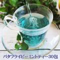 美人の素『アントシアニン』を多く含む、青いハーブ・バタフライピーに爽快感あふれるペパーミントをブレン...