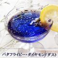 ◎バタフライピー×ラベンダー×輪切りレモン×銀箔ブレンド◎今まで見たことない、真っ青な色合いのハーブ...