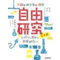 編:  学研教育出版    簡単にできて面白いテーマを満載した, 中学生の自由研究アイディア集の決定...
