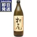 鹿児島県 芋焼酎 村尾酒造 時間をかけて造られたこの商品は、芳醇な香りとまろやかな味わいをもってます...