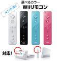 Wii リモコン (シロ クロ ピンク アオ)任天堂 コントローラー Wiiリモコン 選べる4カラー