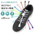 結ばない靴紐 【超豊...