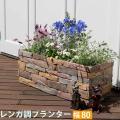 プランター おしゃれ 植木鉢 鉢植え レンガ 調 アンティーク グレー 幅 80 高さ 30 割れに...