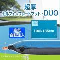 ロゴス LOGOS 超厚 セルフ インフレートマット・DUO 135×190cm   厚さ約5cmの...