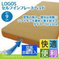 ロゴス LOGOS セルフインフレートベッド   総重量:(約)3.8kg サイズ:(約)200×8...