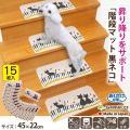 日本製 かわいいネコとピアノ柄のおくだけでズレない階段マット15枚入です。プリント柄の中に程よいすべ...