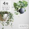 KINTO キントー プラントポット 201_140mm 植木鉢 4号 シンプル おしゃれ 吊るしタ...