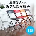 折りたたみ椅子 おしゃれ フォールディングチェア スタッキング可能 スリム 1脚