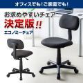 オフィスチェア 事務椅子 パソコンチェア オフィスチェア 椅子 チェアー