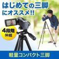 三脚 カメラ コンパクト ビデオカメラ デジカメ 4段伸縮