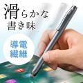 タッチペン スマートフォン/タブレット iPhone/iPad 導電繊維 スタイラスペン