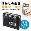 カセットテープ デジタル化 MP3 変換プレーヤー カセットテープからCDへ