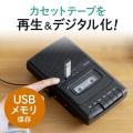 カセットテープ デジタル化 変換プレーヤー MP3変換 USB保存 スピーカー搭載 カセットテープか...