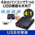USB切替器 手動 4台用 USB2.0 プリンタ 外付けHDD ワイヤレスキーボード マウス対応