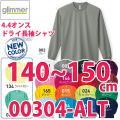 00304-ALT 140から150cm4.4オンス ALTドライロングスリーブTシャツ長袖TOMS...