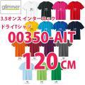 00350-AIT 120cm3.5オンス インターロック半袖ドライ TシャツトムスTOMSグリマー...