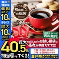 追跡ゆうメール商品で 〒ポストへ【直接投函】いたします。  珈琲専門店の焼き立てコーヒーお試しセット...