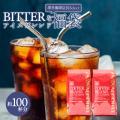 【内容量】 レギュラコーヒー  ・BITTERなアイスブレンド 500g×2袋   ※北海道・沖縄県...