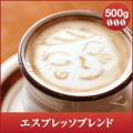 【内容量】 レギュラーコーヒー ・エスプレッソブレンド 500g ※北海道・沖縄県へのお届けは、  ...