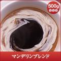 【内容量】 レギュラーコーヒー ・マンデリンブレンド 500g   ※北海道・沖縄県へのお届けは、 ...