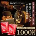 毎月オススメの珈琲豆が2袋入った 倉豆さんセレクト♪お試しコーヒー福袋  ご注文を頂いてから焙煎して...