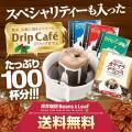 スペシャリティーも入った 簡単、気軽に焼き立てコーヒー〜ドリップカフェ〜  たっぷり100杯分!!!...