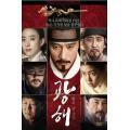 王になった男 通常版 2DVD 韓国版(輸入盤)