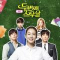 2度目の二十歳 韓国ドラマOST (tvN) CD 韓国盤