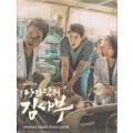 浪漫ドクター キム・サブ OST (SBS TVドラマ) CD (韓国盤)