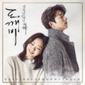 鬼(トッケビ)OST (2CD) (tvN TVドラマ) (韓国盤) Pack 1