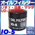 【1個】オイルフィルター IO-5 いすゞ・日産・UD-TRUCKS・マツダ イスズ ニッサン NI...
